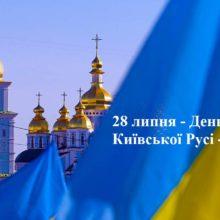 1033 роки тому Володимир Великий хрестив Київську Русь