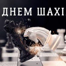 Сьогодні – День шахів в Україні