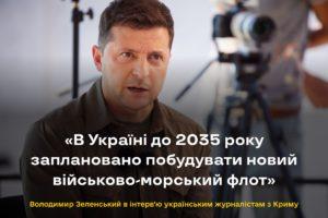 В Україні до 2035 року планується побудувати новий військово-морський флот – Володимир Зеленський