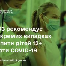 МОЗ рекомендує в окремих випадках щепити дітей 12+ проти COVID-19