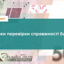 Три кроки перевірки справжності банкноти
