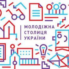 """Увага! Конкурс """"Молодіжна столиця України"""""""