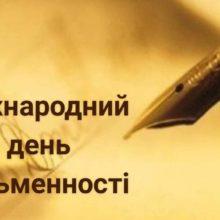 Міжнародний день письменності