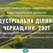 Триває конкурс «Індустріальна ділянка Черкащини 2021»