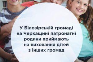 У Білозірській громаді  патронатні родини приймають на виховання дітей з інших громад