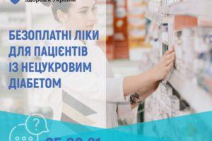 Пацієнти із нецукровим діабетом можуть отримати ліки в аптеках безоплатно