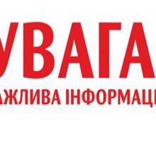 Увага!  У Черкаській РДА відбулося засідання комісії ТЕБ та НС