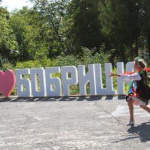 День села відзначили жителі Бобрицької громади