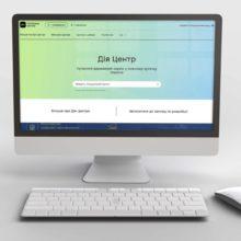 Мінцифра запустила платформу, що полегшить щоденну роботу ЦНАП
