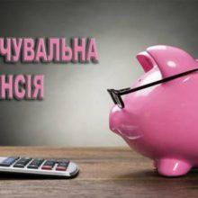 Накопичувальне пенсійне забезпечення планують з 2023 року