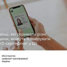 Всі українці, які отримали різні вакцини, можуть згенерувати  COVID-сертифікат у Дії