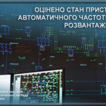 На 120 підприємствах виявлено зауваження до стану пристроїв автоматичного частотного розвантаження
