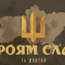 14 жовтня – День захисників і захисниць України