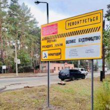 Велике будівництво: в Смілі активно продовжується ремонт дороги Н-01