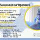 В області завершили вакцинацію від коронавірусу 210 тисяч черкащан